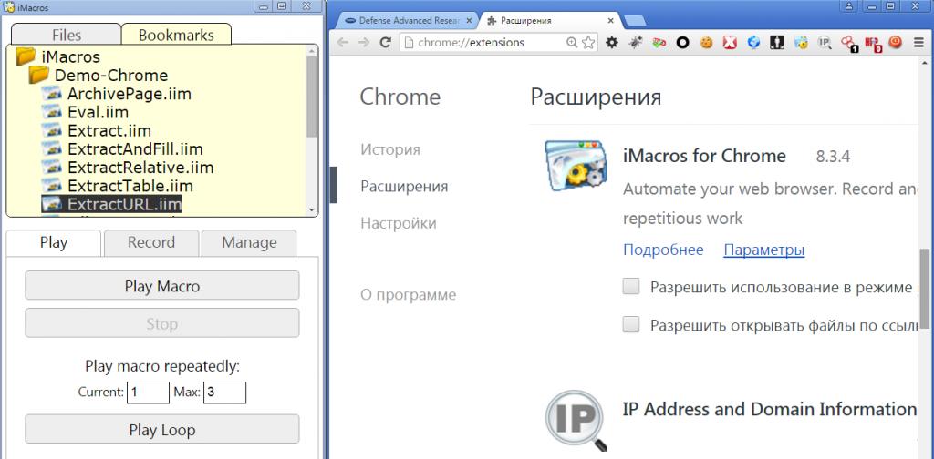 iMacros for Firefox / / скачать бесплатно