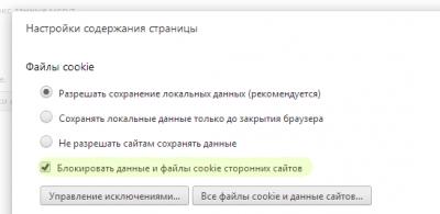 Как сделать чтобы браузер не сохранял историю 932