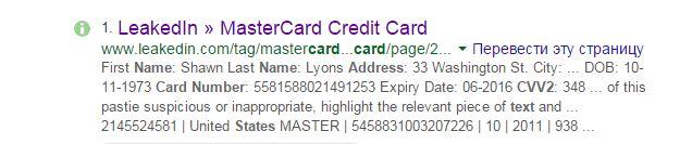 поиск кредитных карт