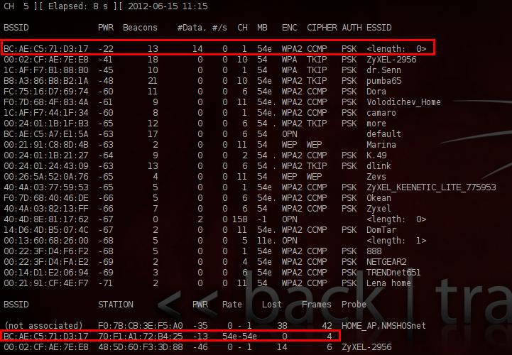 Как узнать SSID скрытой точки доступа