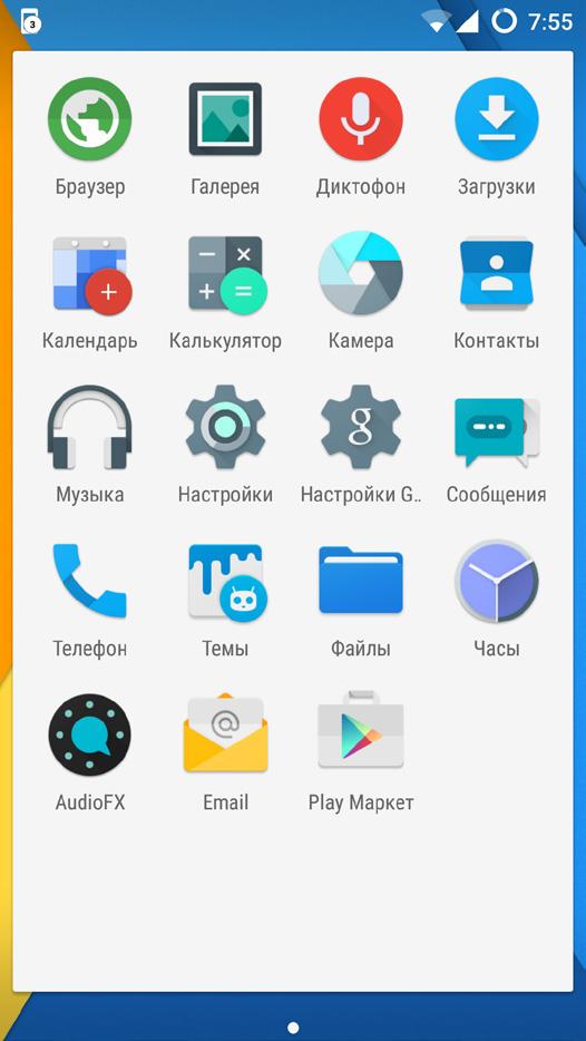 Меню приложений сразу после установки Cyanogen- Mod и минимального пакета Google Apps