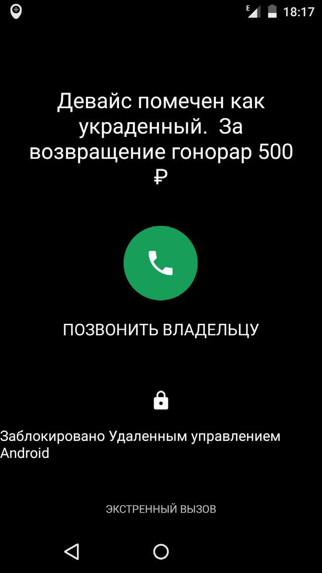 Экран заблокированого устройства