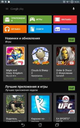 google play exposed