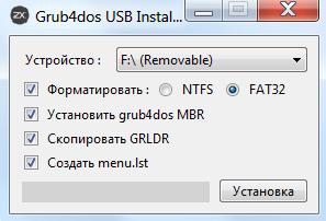 Установка GRUB на флешку одним кликом