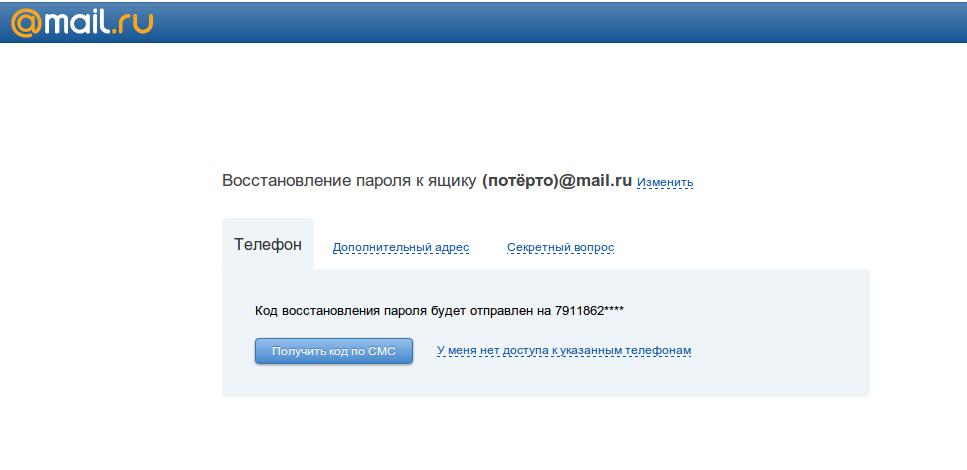 Mail.ru раскроет большинство цифр твоего телефона