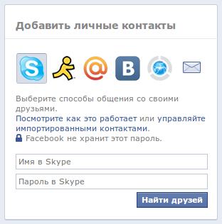Именно тут Facebook покажет тебе данные от Skype