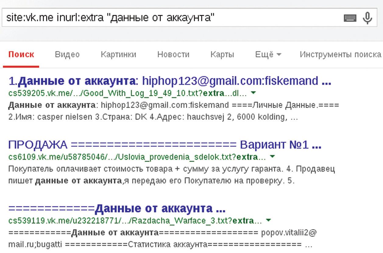 Утечка приватных до- кументов ВКонтакте