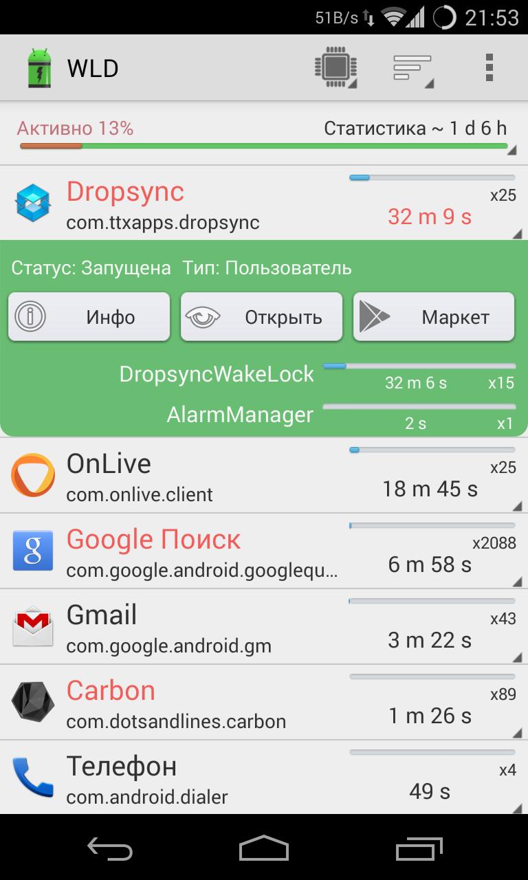 Dropsync и его долгие wakelock'и