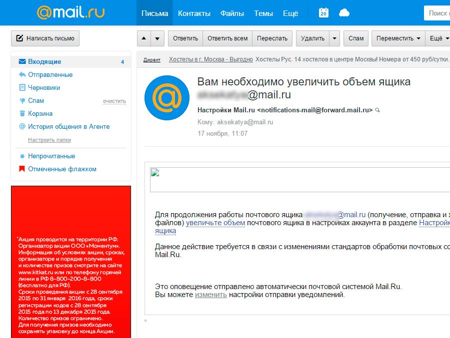 mail.ru фишинг