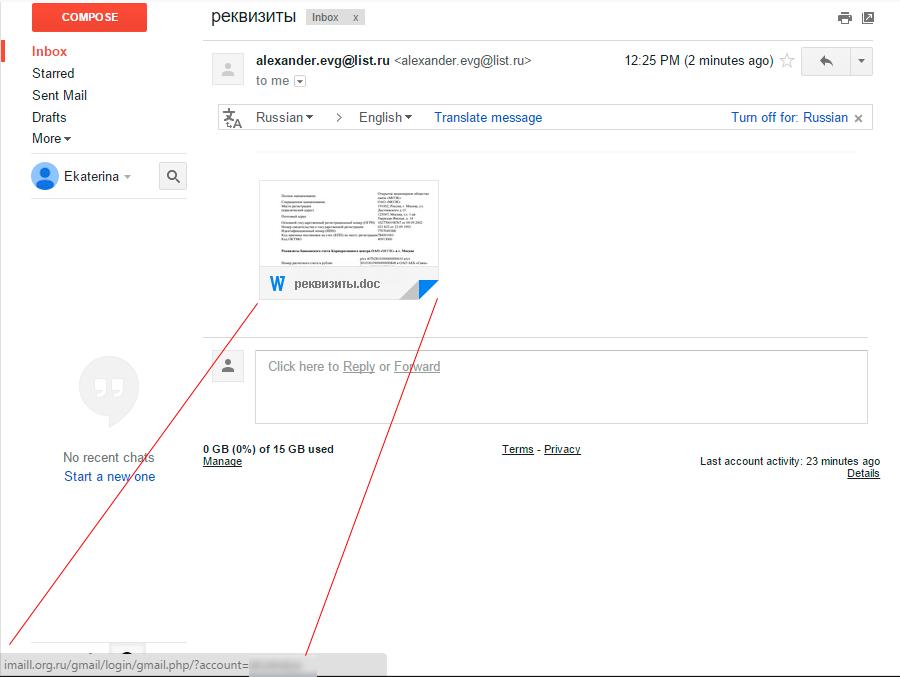 фишинговое письмо в gmail