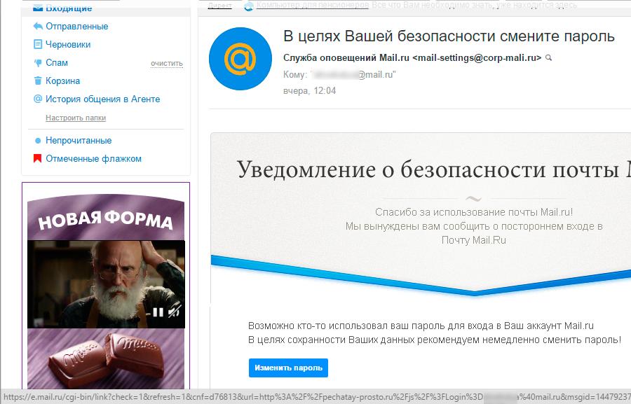 фишинг в mail.ru
