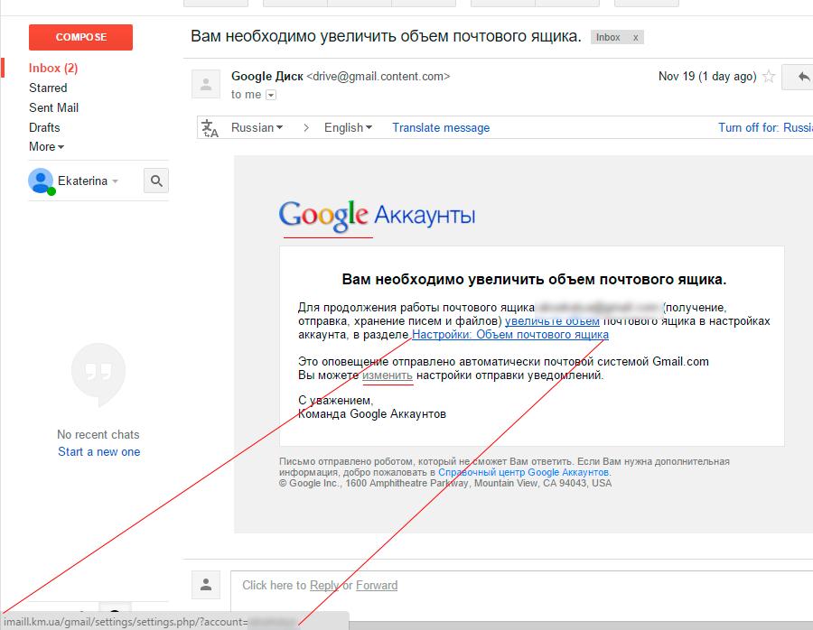 фишинг в почте google