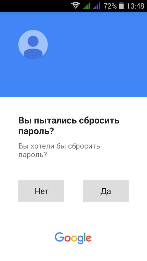 востановление пароля через мобильное приложение