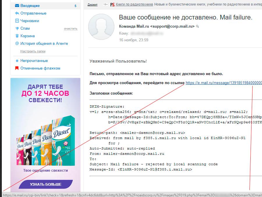 Как работает email фишинг  Практические примеры  - Cryptoworld