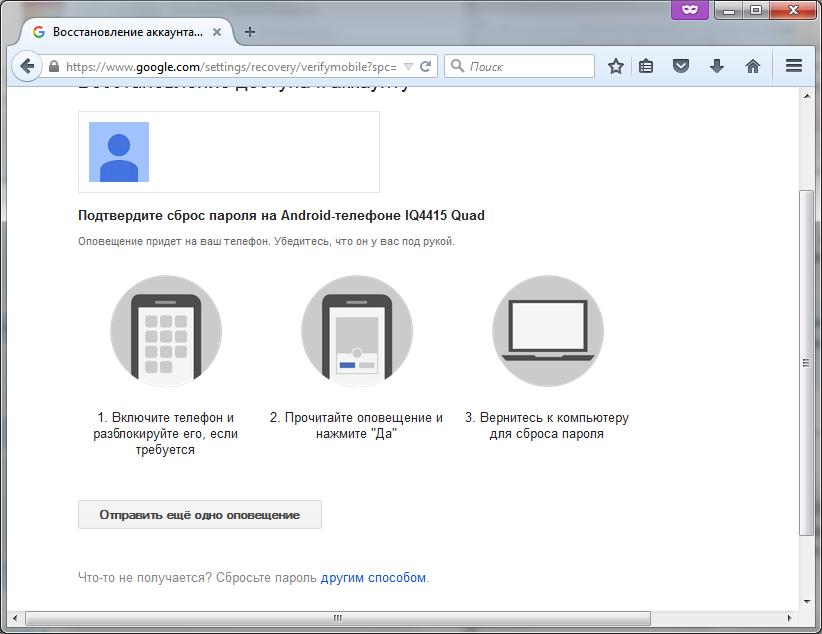 взлом пароля google