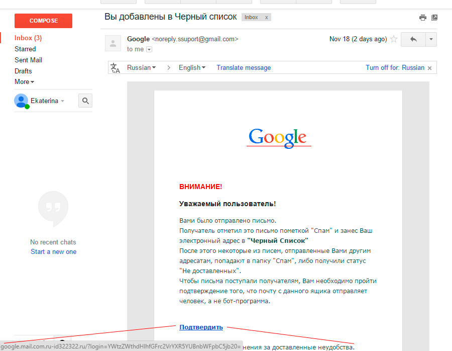 gmail фишинг