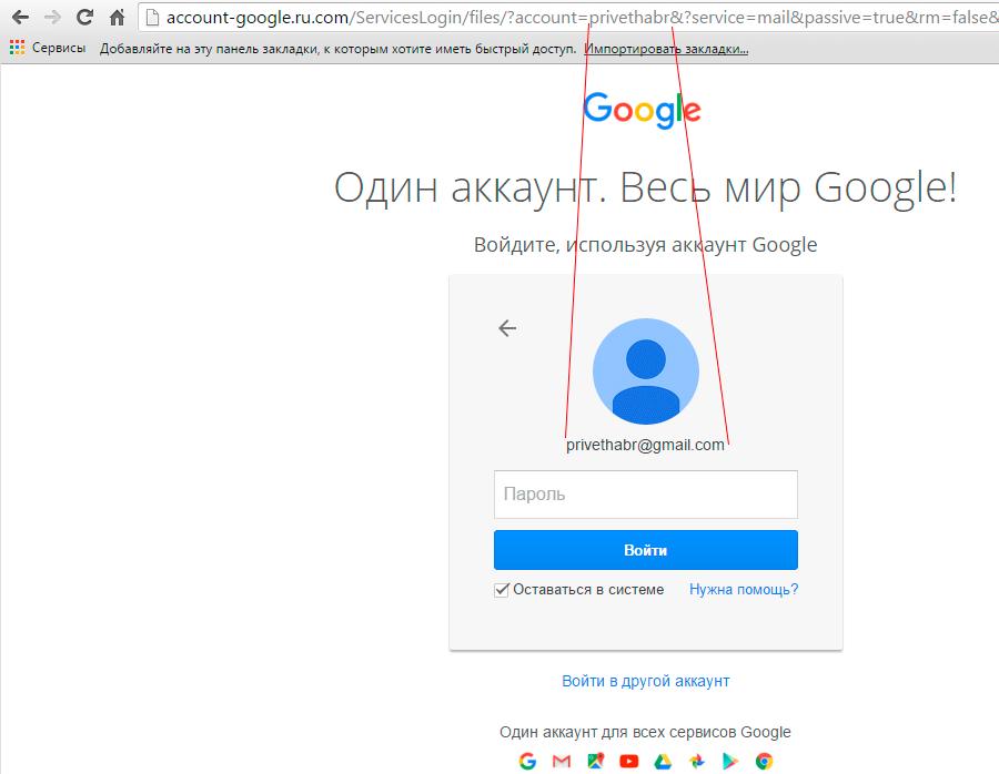 фишинг google