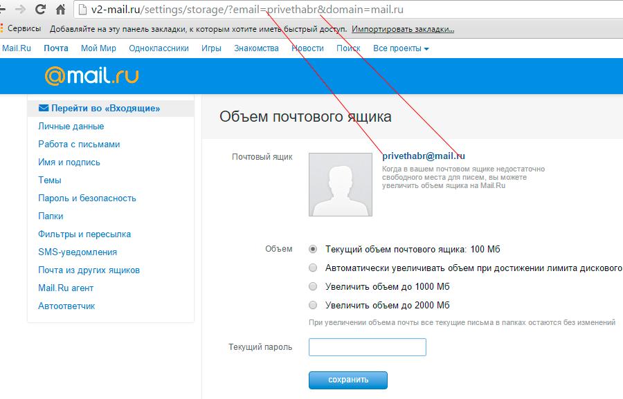 мейл.ру фишинг
