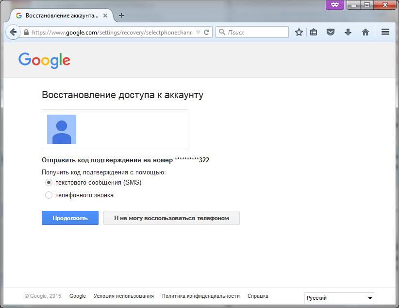 взлом гугл акаунта