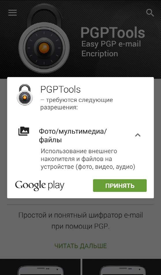 pgptools