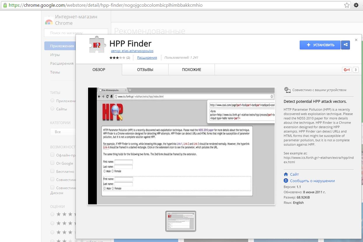 HPP дополняет XSS и позволяет обойти WAF