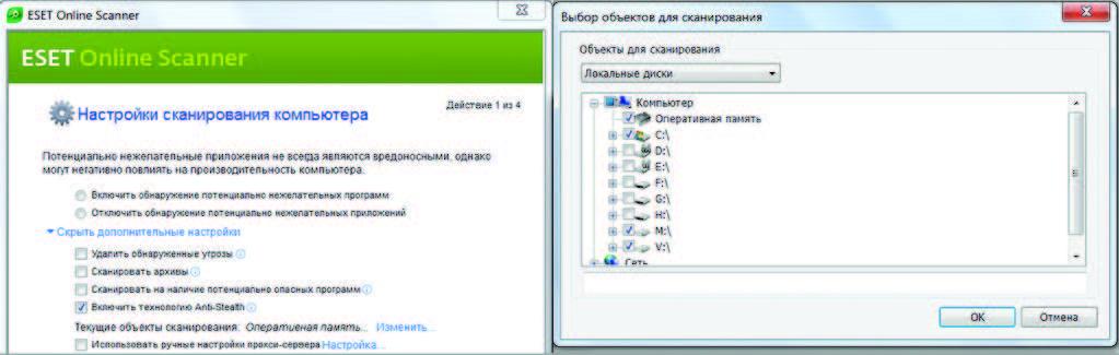Проверка компьютера при помощи Eset