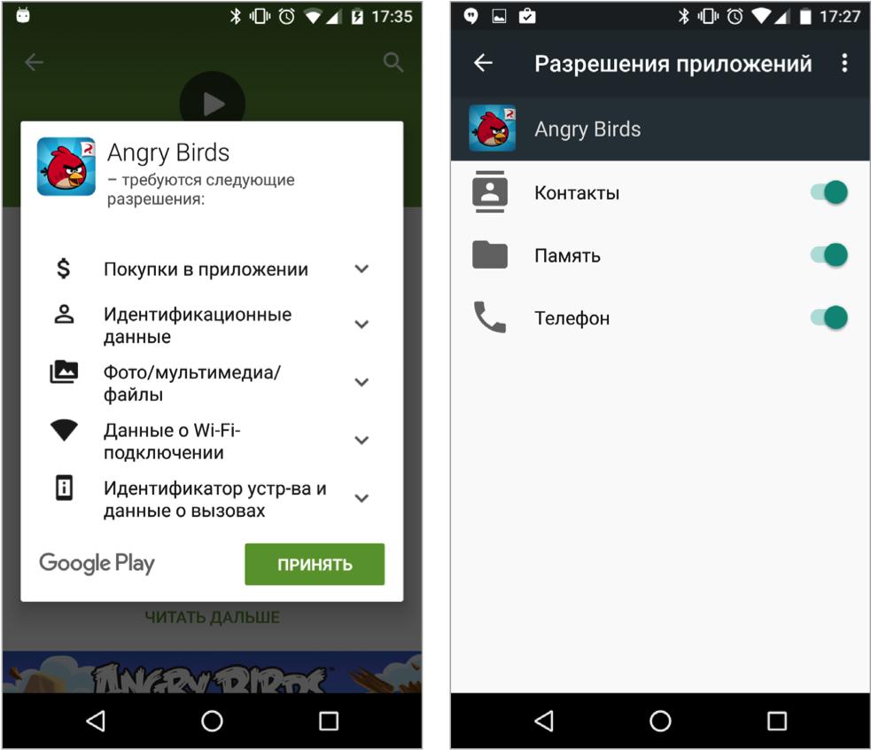 Как воруют персональные данные в приложениях Android 6.0