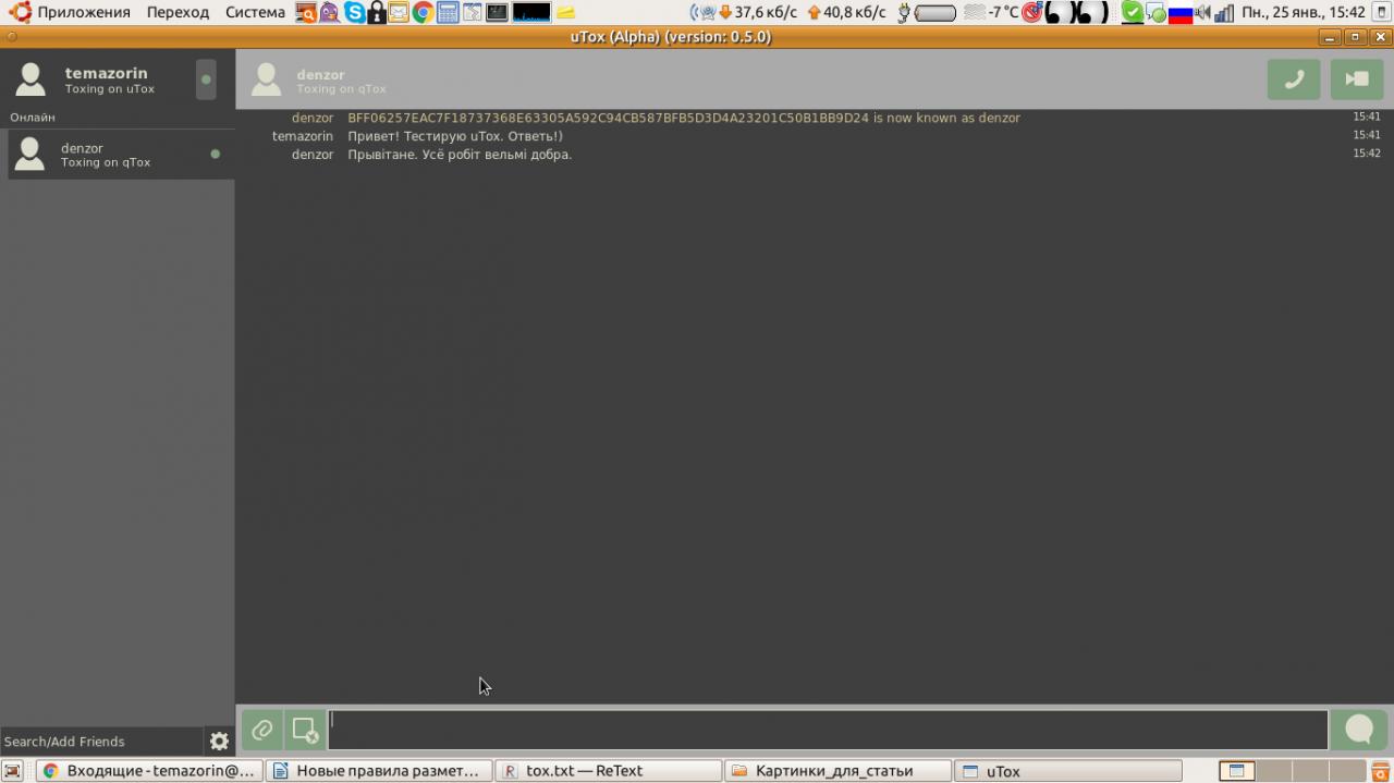 Анонимный чат с поддержкой шифрования — TOX.