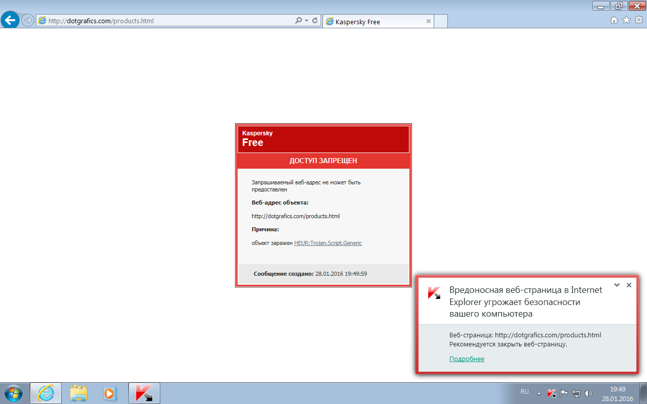 Kaspersky Free заблокировал доступ к зараженному сайту