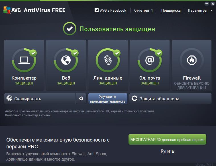 Интерфейс AVG Free