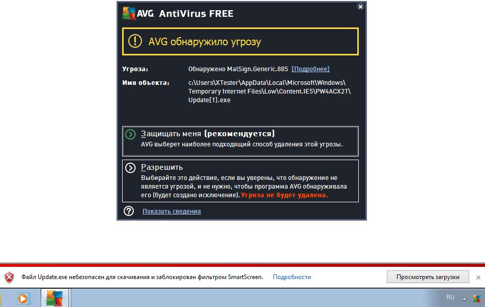 AVG обнаружил инфицированный файл