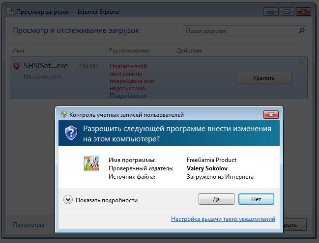 Avast! не считает файл опасным, и зря
