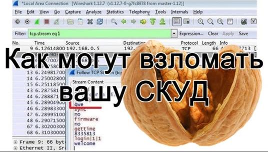 Взлом систем контроля доступом СКУД.