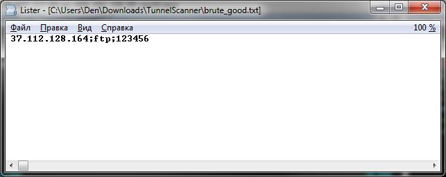 Результат удачного сканирования записывается в файл brute_good.txt