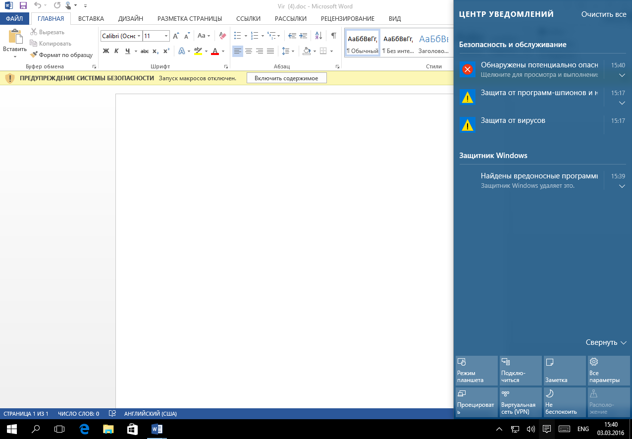 Защитник Windows обнаружил вирус