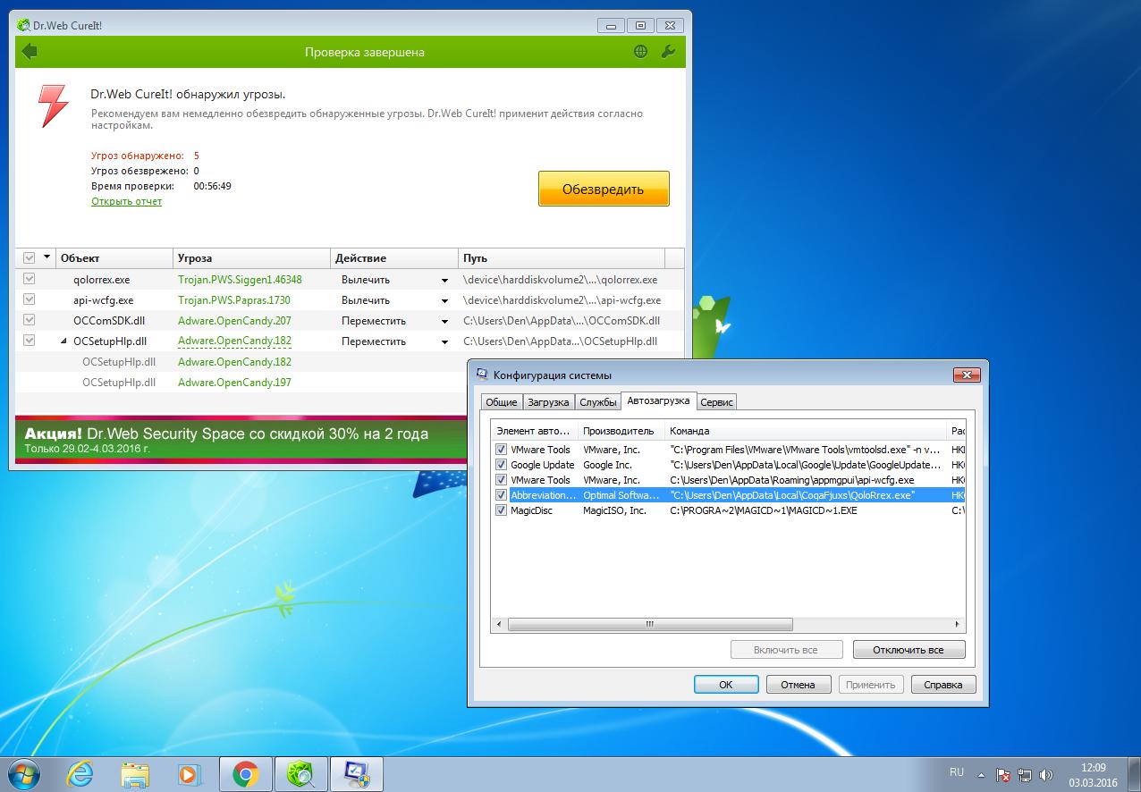 Пять угроз в Windows 7