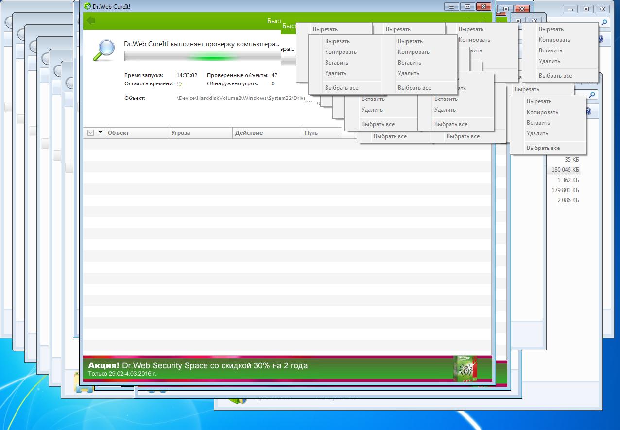 Dr.Web занят работой. Вирусы, похоже, тоже. Windows 7