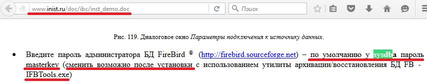 Инструкция по установке ДБО «ИНИСТ»