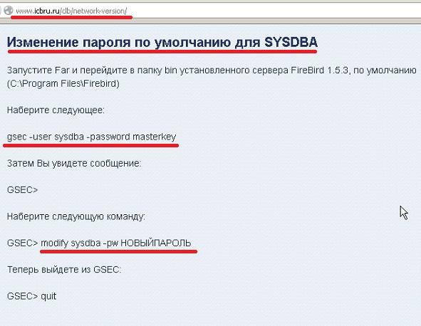 Инструкция по смене пароля для пользователя SYSDBA