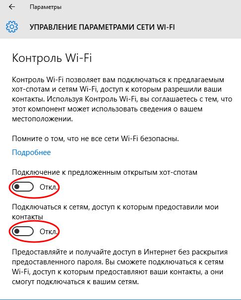 Настройки, отвечающие за обмен данными о Wi-Fi-сетях