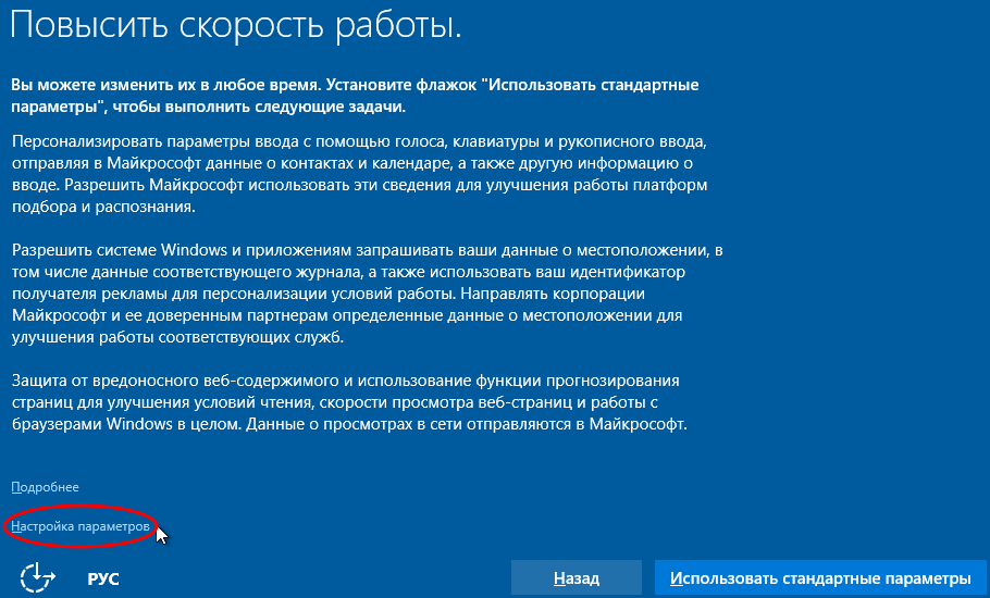 Windows 10 без слежения