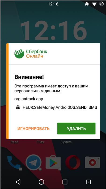 приложение сбербанк онлайн