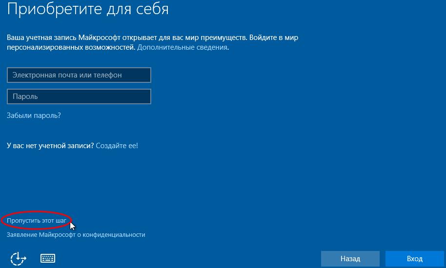 Экран настроек, в котором Microsoft предлагает пользователю ввести свои учетные данные для облачных сервисов компании