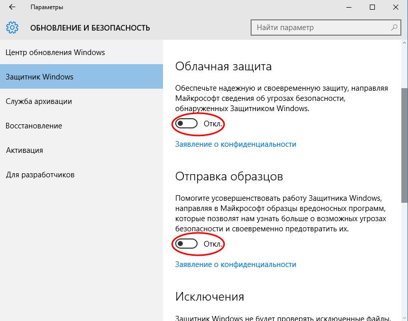 Настройки, с помощью которых можно выключить Windows Defender
