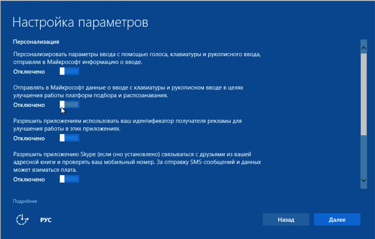 Защита персональных данных в Windows 10. Подробный анализ.