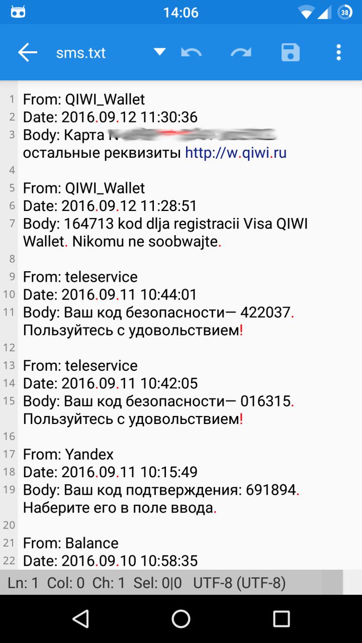 Файл sms.txt, сформированный нашим кодом