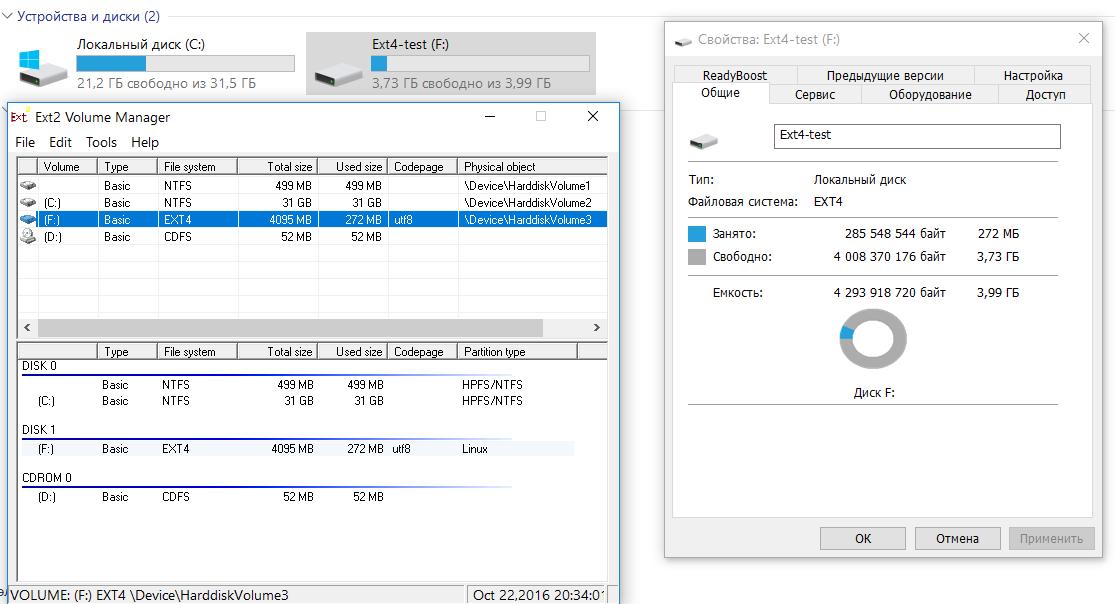 Управляем разделами ext3/ext4 в Windows