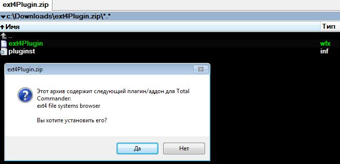 Плагин для Total Commander добавляет поддержку ext4