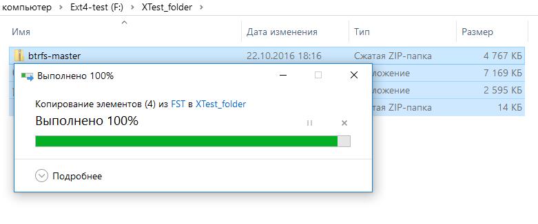 Смонтировав том ext4 в Windows, можно работать с ним как с любым другим